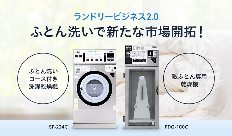 ランドリービジネス2.0 ふとん洗いで新たな市場開拓! ふとん洗いコース月洗濯乾燥機・敷ふとん専用乾燥機