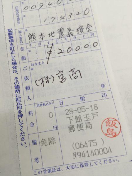 平成28年熊本地震義援金等の募集について