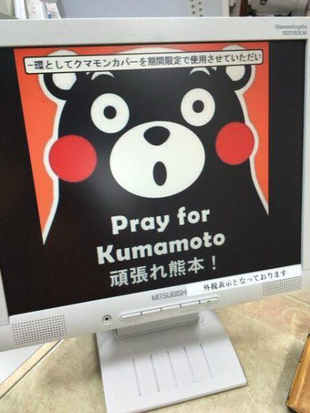 Pray for KUMAMOTO.