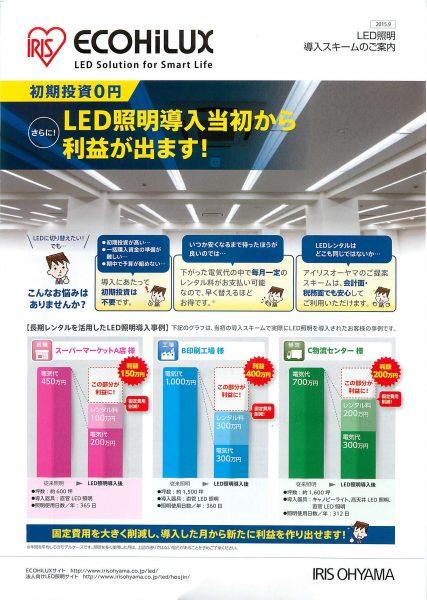 LED に変えませんか?