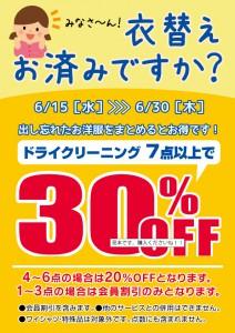 ポスター(セミオーダー) 65-151 ㈱石井文泉堂