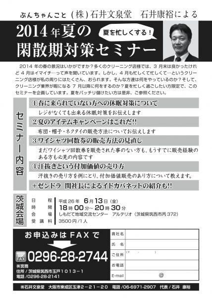 2014年夏の閑散期対策セミナー~夏を忙しくします!!