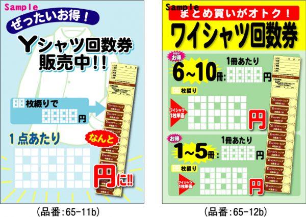 手書きポスターA3(3枚)…300円(税別)