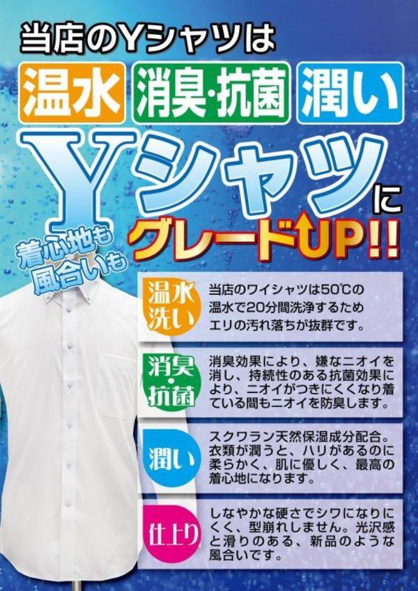 消臭・抗菌ワイシャツをPRしましょう!
