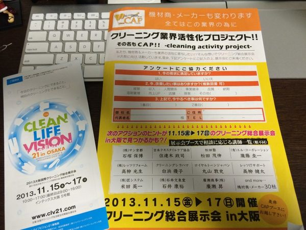 2013大阪国際クリーニング総合展示会